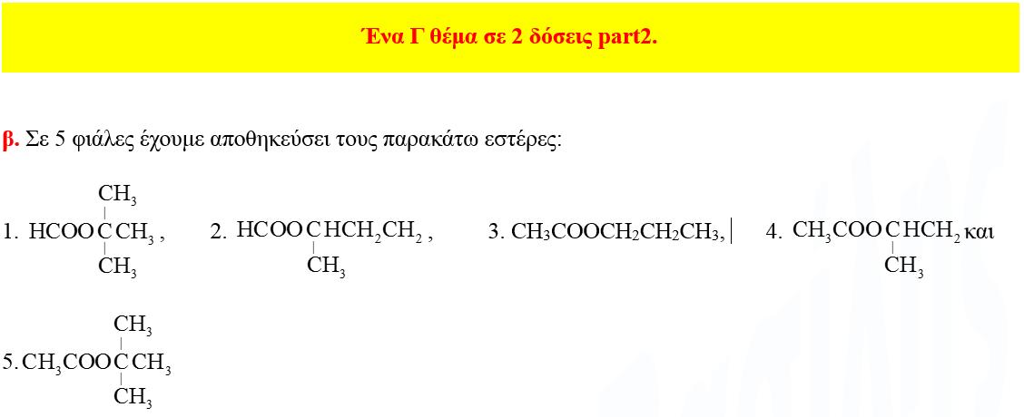Ένα Γ θέμα σε 2 δόσεις part2.